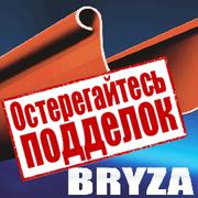 Внимание! Остерегайтесь подделок водосточной системы Bryza!